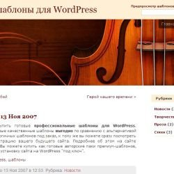 Тема WordPress для сайтов о музыке