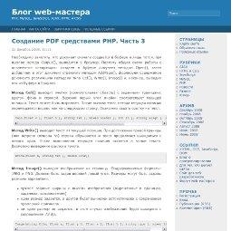 В помощь веб-мастеру и программисту
