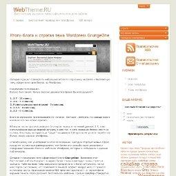 Новый блог о русских шаблонах