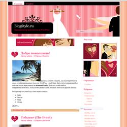 Свадебная тема WordPress