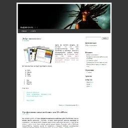 Эмоциональный шаблон для WordPress WhinWebWorks