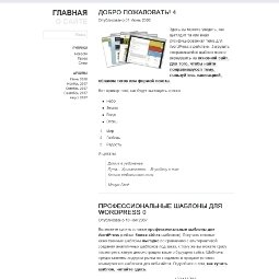 Тема WordPress White