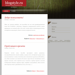 Тема WordPress Woodenly