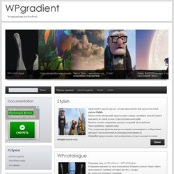 WordPress-шаблон WPgradient