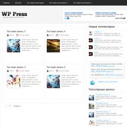 Тема WPpress