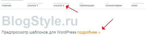 Тема WordPress Wu Wei верхнее меню