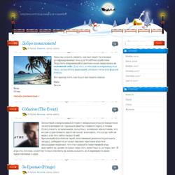 Новогодняя тема WordPress XMAS