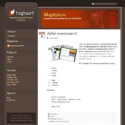 Тема WordPress WP Yoghourt